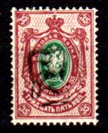 Armenia-005 - 1919: Y&T N. 13 (+) LH - Senza Difetti Occulti. - Armenia