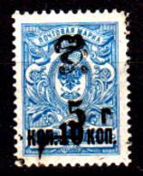 Armenia-007 - 1920-21: Y&T N. 41 (+) LH - Senza Difetti Occulti. - Armenia