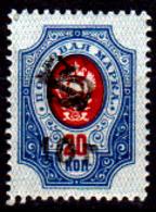 Armenia-009 - 1920-21: Y&T N. 47 (++) MNH - Senza Difetti Occulti. - Armenia