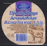 Belarus 2019  Yogurt Mechnikov - Kaas