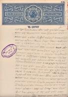 BRITISH INDIA 6-Annas COURT FEE DOCUMENT 1938 GOOD/USED - Ohne Zuordnung