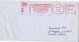 Belarus 2018 Circulated Letter ATM - Belarus