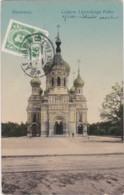 Bt - Cpa Pologne - Polska - WARSZAWA - Cerkiew Litewskiego Pulku - Pologne