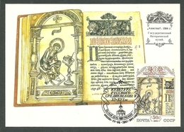 """URSS. 1991. Carte Maximum. Culture Russe Du Moyen-âge. Illustration Du """"Livre Des Apôtres"""" - 1923-1991 URSS"""