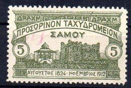 Sello Nº 22 Samos - Samos