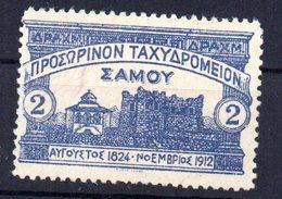 Sello Nº 21  Samos - Samos