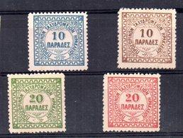 Serie Nº 2/5 Bureau Anglais D'heraklion - Creta
