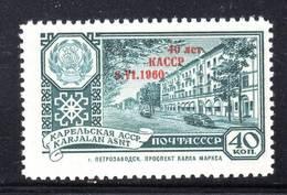 RUSSIE - N° 2299 ** (1960) - 1923-1991 USSR