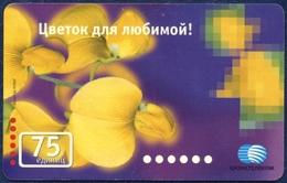 KAZAKHSTAN KAZAKTELECOM 75 UNITS CHIP PHONECARD TELEPHONE CARD TELECARTE YELLOW FLOWER - Kazakhstan