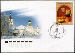 "2019-2473 Russia FDC Canc Vladimir Museum-reserve Alexandrovskaya Sloboda:Gold: Vessel ""Owl"",Cups.XVII Century Mi 2690 - 1992-.... Federación"