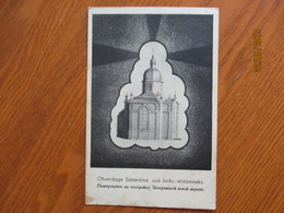 RARE!!! RUSSIAN ORTHODOX CHURCH IN SATSERINNA SACHERENSK RUSSIA PECHORY REGION  , OLD POSTCARD   ,0 - Estonia