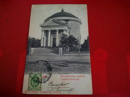 CRONSTADT L EGLISE CATHOLIQUE - Russia