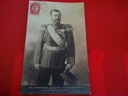 RUSSIE FAMILLE ROYALE EMPEREUR - Russia