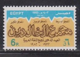 EGYPT Scott # 1205 MNH - Arab Language Society - Egypt