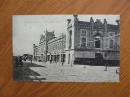 RUSSIA NOVOROSSISK  CITY HALL PALACE , USED IN ESTONIA 1920 ELVA , 0 - Russia