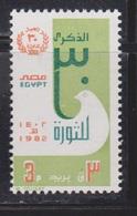 EGYPT Scott # 1193 MNH - Dove - Egypt