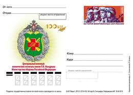 2019-341 Postal Card OS Russia.Medicine.100 Years Of The Central Military Clinical Hospital Named After P. V. Mandryk - Medicina