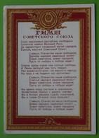 14204 Agitation. Propaganda. The National Anthem Of The USSR. 1947 - Russia