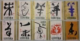 Japon 2014 6815 6824 Année Lunaire De La Chèvre Calligraphie - 1989-... Empereur Akihito (Ere Heisei)