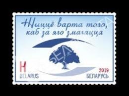 Belarus 2019 Mih. 1302 Achievements Of Belarusian Medicine MNH ** - Belarus