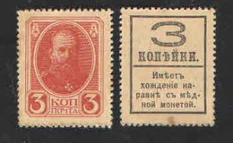 RUSSIA 3K  KING   ALEXANDER 3  1917 - Russia