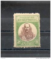 Crete. Postes De Insurgés. 2 Drachmes - Crete