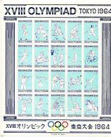 AT4206 Japan 1964 Tokyo Olympic Games Unissue Sheet RARE - Summer 1964: Tokyo
