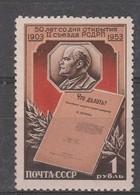 URSS - Nuovi / MNH -  50° Congresso Partito Socialista Russo.  Cat. Unificato N. 1669 - Nuovi