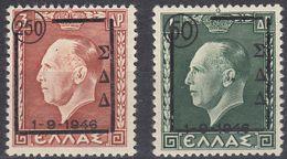 Occupazione Militare Greca Del Dodecaneso - 1947 - Serie Completa Di 2 Valori Nuovi MH: Unificato 5/6. - Unused Stamps