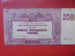 RUSSIE 250 ROUBLES 1920  CIRCULER PREFIX :072 - Russia