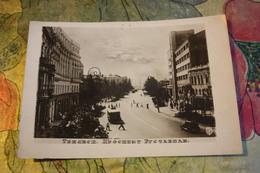 OLD Postcard GEORGIA  - Tiflis / TBILISI - Rustaveli Prospekt - Old Postcard 1948 - Trolley Bus - - Georgia