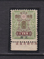 JAPAN OCCUPATION OF CHINA YT 47 MARGIN MNH EXTREMELY SCARCE IN THIS STATUS - Unused Stamps