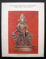 Russian Book / Классическое Искусство Индии / Classic Art Of India 1987 - Books, Magazines, Comics