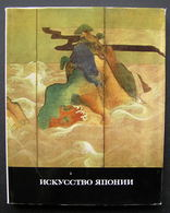Russian Book / Искусство Японии / Art Of Japan 1985 - Books, Magazines, Comics