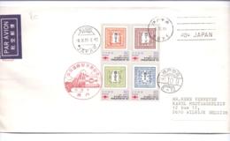Japan - Philatokyo '81 - Kobe 9/10/81   (RM14328) - Timbres Sur Timbres