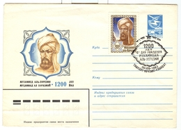 1983.07.20 5k. Blue Computer Porgramming Logic Algebra Mathematics Astronomer Geographer Mohammed Al-Khwarizmi - 1923-1991 URSS