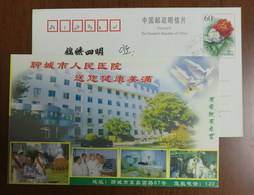 Geriatric Nursing,Magnetic Resonance Imaging,surgical Operation,China 2000 Liaocheng People's Hospital Pre-stamped Card - Medicine