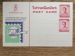 Thailand 1981 Postal Stationery Post Card, Thaipex **, MNH - Thailand