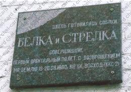 """[2017, Space, Dogs, Animals] Postcard """"[Moscow. A Plaque Dedicated To The Dogs Belka And Strelka]"""" - Rusland"""