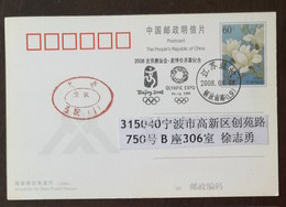 CN08 Yancheng The Opening Ceremory Of 29th Beijing Olympic Games & Olympic Expo Commemorative PMK 1st Day Used On Card - Summer 2008: Beijing