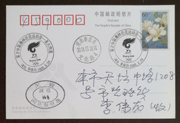 China 2008 Qinhuangdao Post The Torch Relay Of 29th Beijing Olympic Games Commemorative PMK 1st Day Used On Card - Summer 2008: Beijing