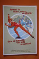 Skating In Olympic Games (Russia). Modern Npostcard - Pin-up - Erotic - Jeux Olympiques