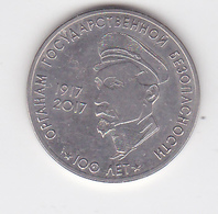 2017 , Moldova , Transnistria , Dezerjinskii , Coins - Moldawien (Moldau)
