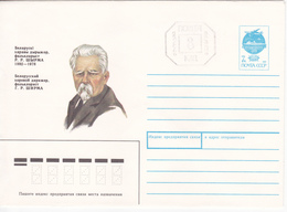 Belarus   1991 Pre-paid Envelope Overprint Machine Stamp Coat Of Arms P.Sirma Music Folkloristice - Belarus