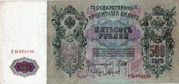 Billet De La Russie De 500 Roubles De 1912 Type 1905 -12 En T T B - Russia