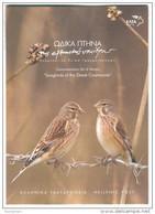 Greece 2014 Birds 5 MS MNH - Oiseaux