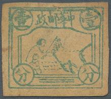 China - Volksrepublik - Provinzen: Chinese Soviet Post, 1932, Shaanxi-Gansu-Ningxia Special Region, - 1949 - ... Volksrepubliek