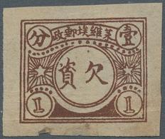 China - Volksrepublik - Provinzen: Chinese Soviet Post, 1932, Postage Due, 1c, Unused No Gum As Issu - 1949 - ... Volksrepubliek