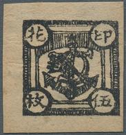 China - Volksrepublik - Provinzen: Chinese Soviet Post, 1932, Anchor Revenue, 5 Mei, Unused No Gum A - 1949 - ... Volksrepubliek
