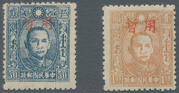 "China - Volksrepublik - Provinzen: North China Region, 1945, Stamps Overprinted ""Temporarily Used"", - Zonder Classificatie"